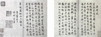 small standard script calligraphy (xiaokai shu) by zhou shunchang