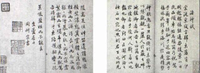 small standard script calligraphy xiaokai shu by zhou shunchang