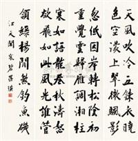 行楷书 (poem in running script calligraphy) (4 works) by luo shuzhong