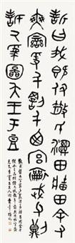 篆书 by tong danian
