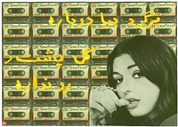 googoosh (from the fairytale icons series) by afsoon