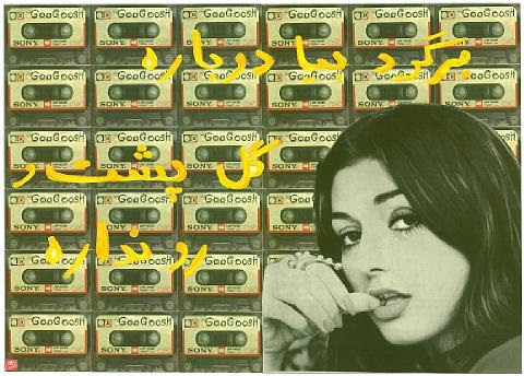 googoosh from the fairytale icons series by afsoon