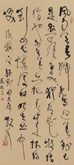 草书 毛主席词 (lyrics in cursive script) by lin sanzhi