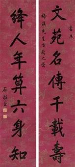 楷书七言联 (couplet) by shi yunyu