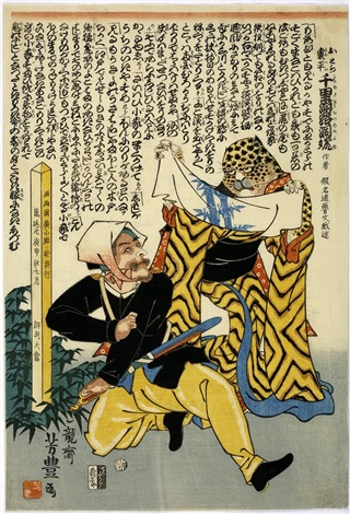 tiger girl and ranhei by utagawa yoshitora