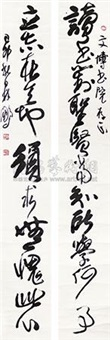 书法对联 (couplet) by lin peng