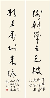 行书六言联 (calligraphy) (couplet) by lin fan