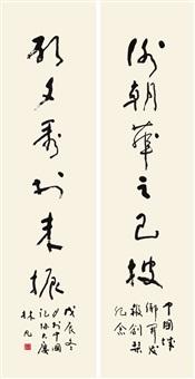 行书六言联 (calligraphy) (couplet) by lin fan