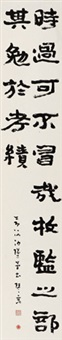 节临《流沙坠简书》 (an article in the shifting sands script calligraphy) by jian jinglun