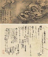 龙 (+ calligraphy, lrgr; 2 works) by de ning
