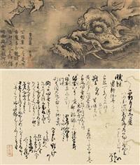 龙 (+ calligraphy, lrgr; 2 works) by de ning