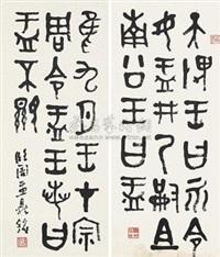 钟鼎文 (二幅) (2 works) by jian jinglun