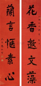 书法对联 (couplet) by ma yubao