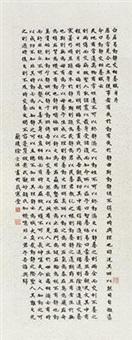 行楷《动静交相养赋并序》 by xu zonghao