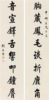 楷书八言联 (couplet) by liu chunlin