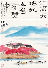 山水 立轴 设色纸本 by lin ximing