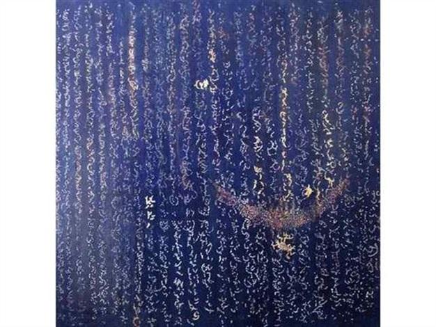 pluie série arches by jean marc vachter