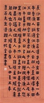 书法 立轴 水墨纸本 by jin nong