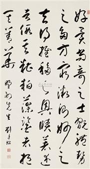 草书临书谱 (cursive script) by liu tingchen