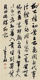 行书节录《柳公权传》 by liang yan