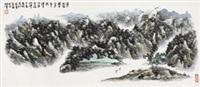 溪山无尽 by li yifeng