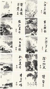 唐人诗意图 册页 水墨纸本 by ya ming