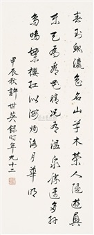calligraphy by xu shiying
