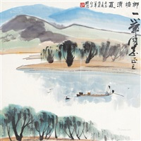 山水 镜框 设色纸本 by lin ximing