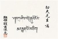 祈降如意之甘露 (calligraphy) by banchane'erdeni