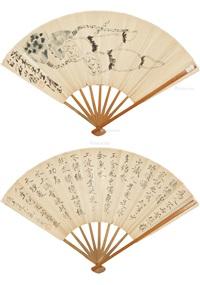 莲藕 书法 扇片 纸本 by yu fei'an and qi baishi