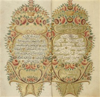 qur'an (bk w/295 illuminated pages) by mehmet emin sukuti bin isma'il zuhdi