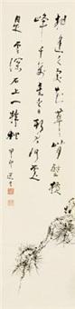 墨松图 镜片 水墨纸本 by rao zongyi