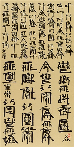新英文書法 襌詩註三 new english calligraphy zen poetry iii by xu bing