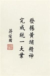 书法 by jiang jingguo