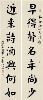 书法 对联 (couplet) by hua shikui