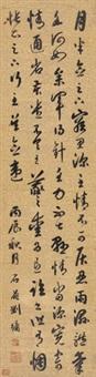 行书 镜框 水墨纸本 by liu yong
