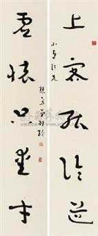 草书五言联 (cursive script calligraphy) (couplet) by jian jinglun
