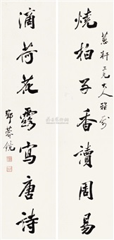 calligraphy (pair) by deng rongjing