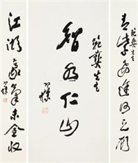 "行书""智水仁山"" 行书七言联 (calligraphy in running script) (set of 3) by liang hancao"