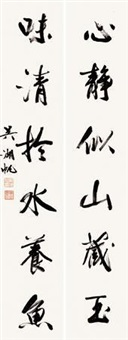 行书六言 对联 (couplet) by wu hufan