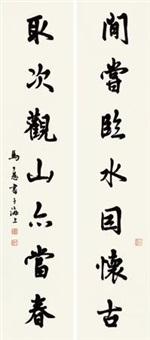 书法 对联 (couplet) by ma gongyu