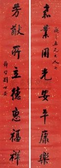 楷书八言联 对联片 (couplet) by liu shian