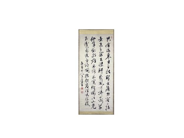 calligraphy by kuroda kiyotaka