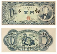 the great japanese zero-yen note (set of 2) by genpei akasegawa