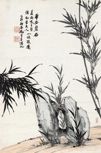 平安盘石 (bamboo and rock) by ma shouhua