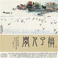 黄 胄(1925-1997) 金沙江畔 by huang zhou