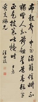 行书七言诗 (poem in running script) by wang youdun