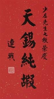楷书 by lian zhan