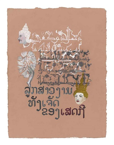 seven beautiful daughters of sethi text in lao from sinxay series by shahzia sikander