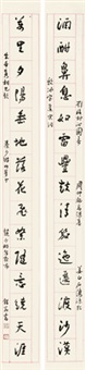 行书联 (calligraphy) (couplet) by liu taixi